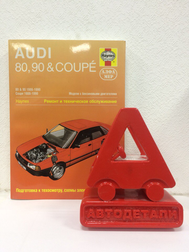 p132, Audi 80/90 &Coupe 86-90 (бен), АЛЬФАМЕР
