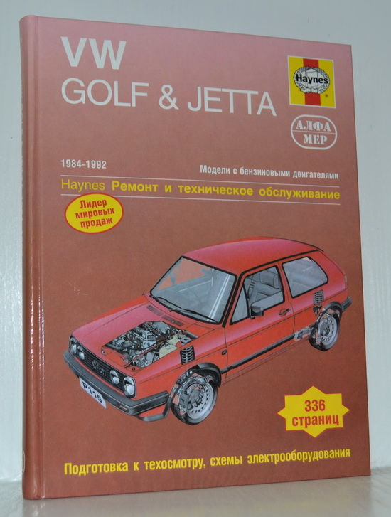 p115, VW Golf/Jetta 84-92 (бен), АЛЬФАМЕР