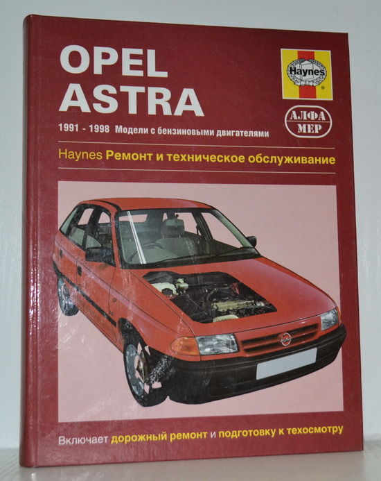 p122, Opel Astra 1991-1998, АЛЬФАМЕР