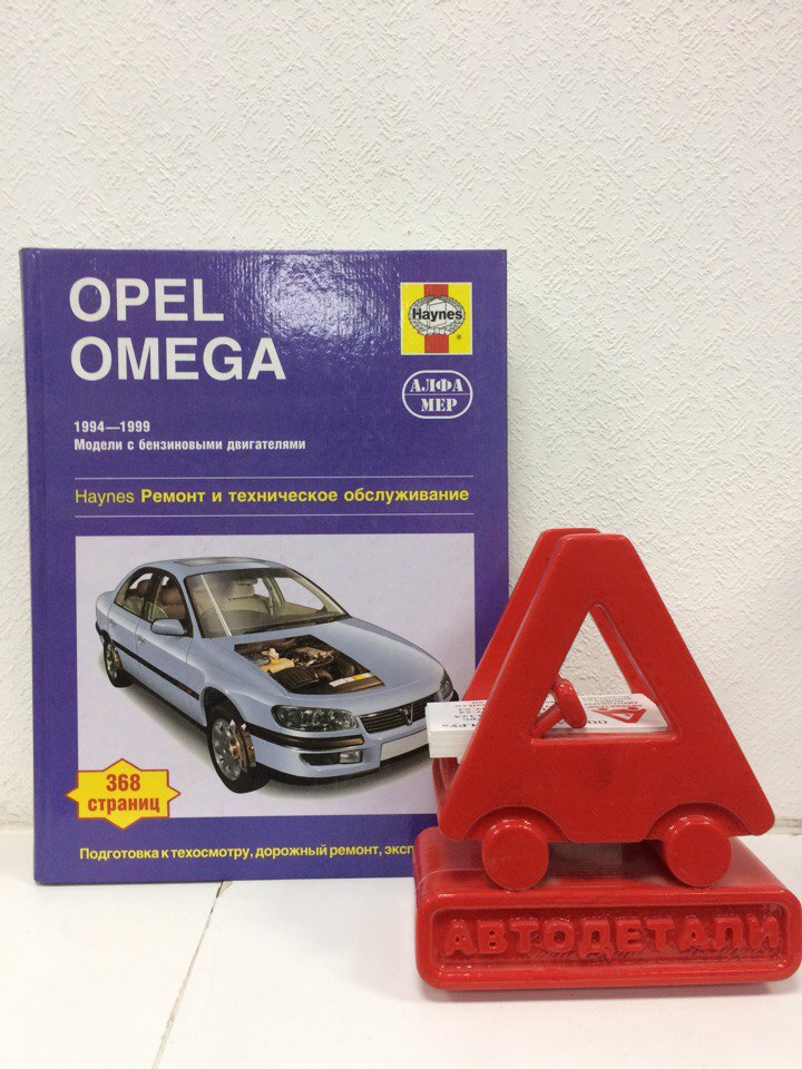 p138, Opel Omega 1994-1999, АЛЬФАМЕР
